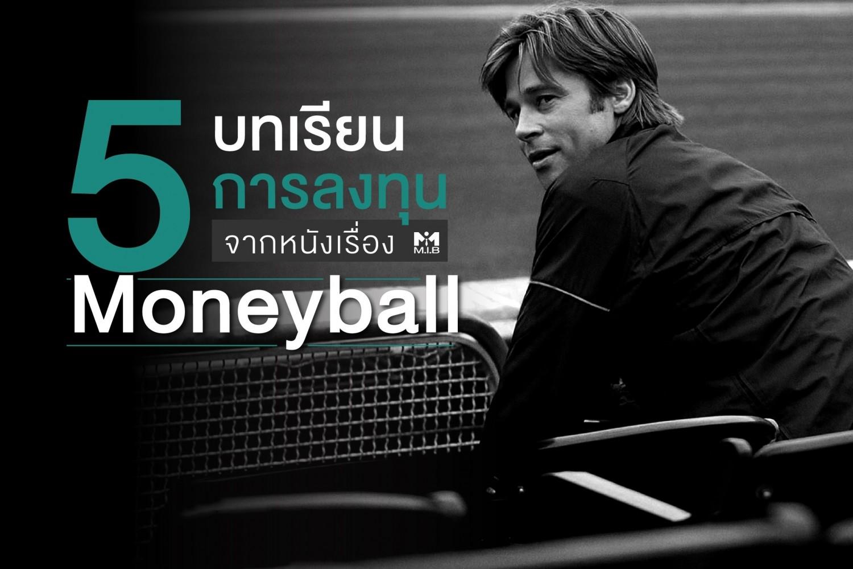 moneyball_170831_0007