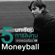 moneyball_170831_0008