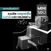 MINISO_171123_0002
