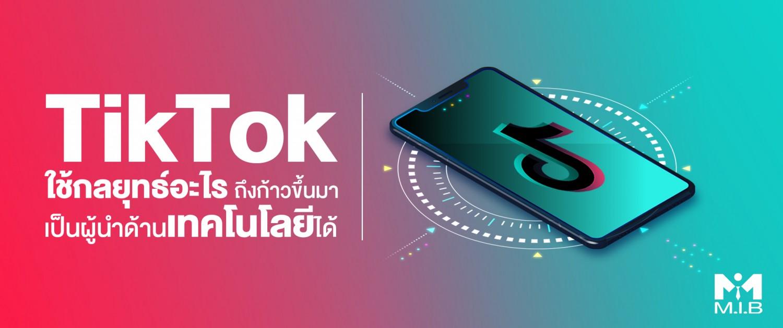 Tiktok web cover